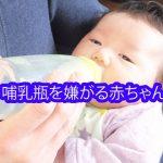 哺乳瓶を嫌がる赤ちゃん