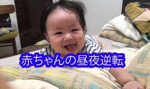 赤ちゃんの昼夜逆転1