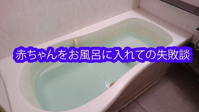 赤ちゃんをお風呂に入れての失敗談