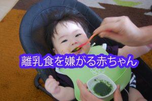 離乳食を嫌がる赤ちゃん1