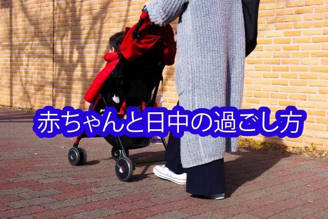 赤ちゃんと日中の過ごし方