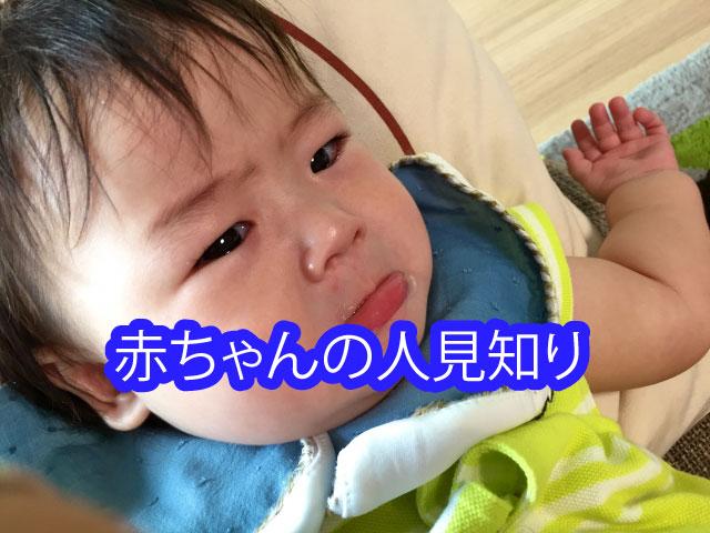 赤ちゃんの人見知り