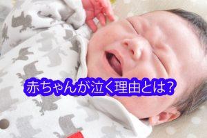 赤ちゃんが泣く理由