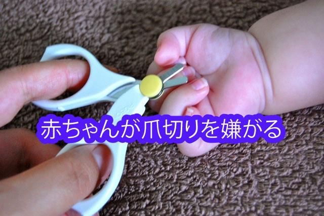 赤ちゃんが爪切りを嫌がる