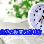 自分の時間の作り方1