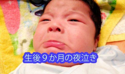 生後9か月の夜泣き1