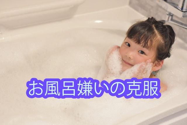 お風呂嫌いの克服
