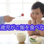 2歳児がご飯を食べない