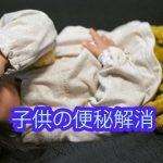 子供の便秘の解消法3