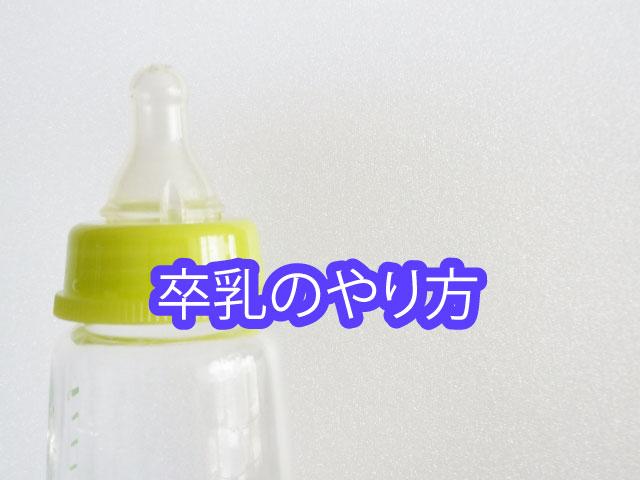 卒乳のやり方