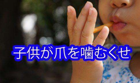 子供が爪を噛むくせ1