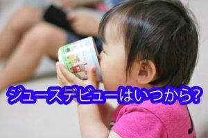 赤ちゃんのジュースは、いつから1