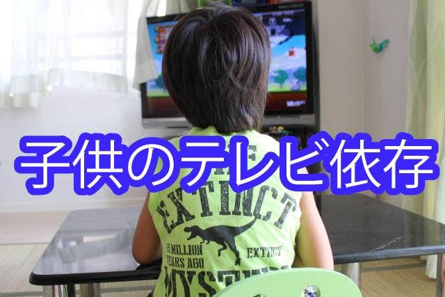 子供のテレビ依存