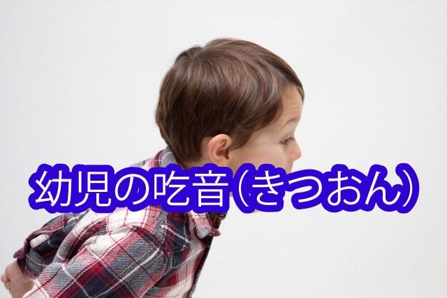 幼児の吃音
