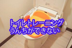 トイレトレーニングうんちができない