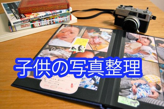 子供の写真整理