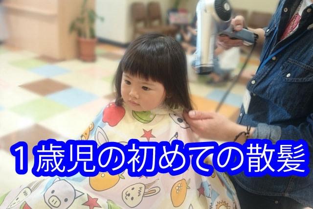 1歳児の初めての散髪