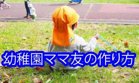 幼稚園ママ友の作り方