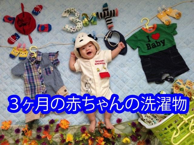 3ヶ月の赤ちゃんの洗濯物