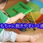 おもちゃに飽きやすい1歳児