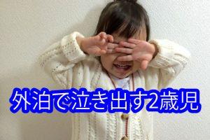 外泊で泣き出す2歳児