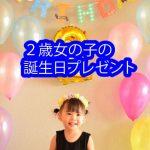 2歳女の子の誕生日プレゼント