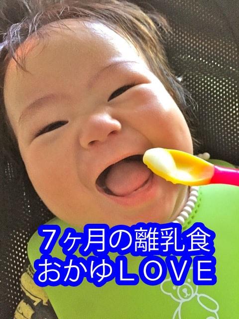 7ヶ月の離乳食 おかゆ