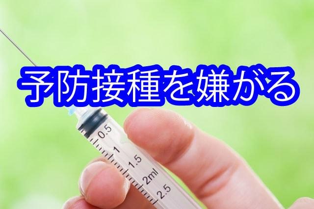 予防接種を嫌がる