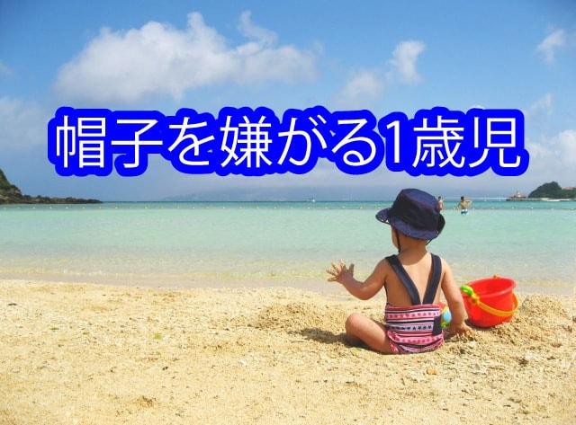 帽子を嫌がる1歳児