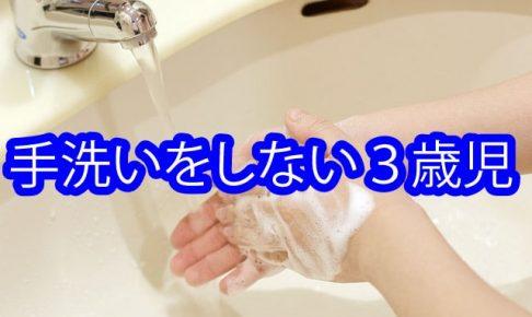 手洗いをしない3歳児