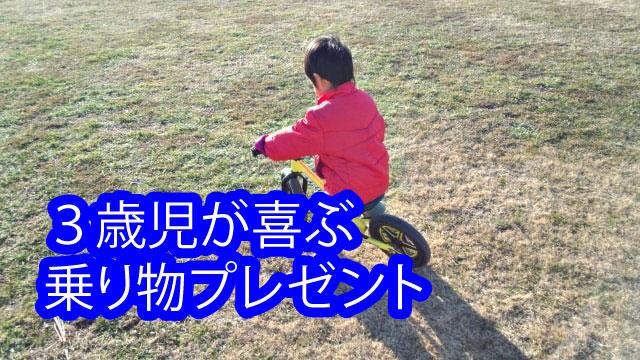 3歳児が喜ぶ乗り物プレゼント