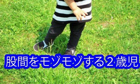 股間をモゾモゾする2歳児