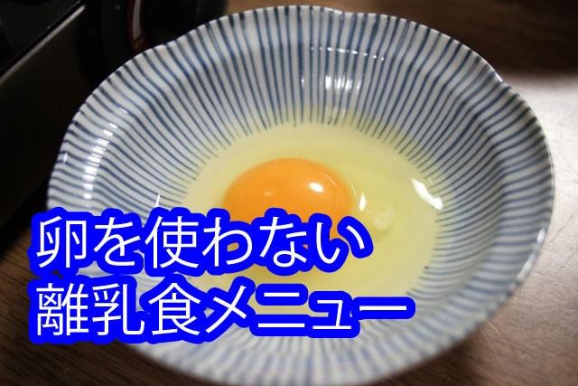 卵を使わない離乳食メニュー