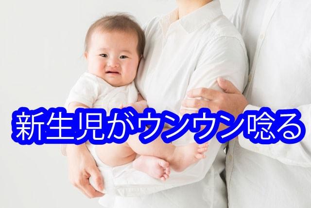 新生児がウンウン唸る