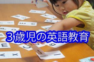 3歳児の英語教育