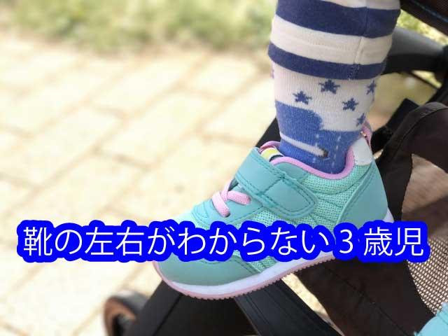 靴の左右がわからない3歳児