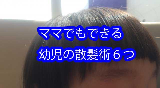 ママでもできる幼児の散髪術6つ