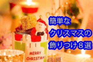 簡単なクリスマスの飾りつけ8選