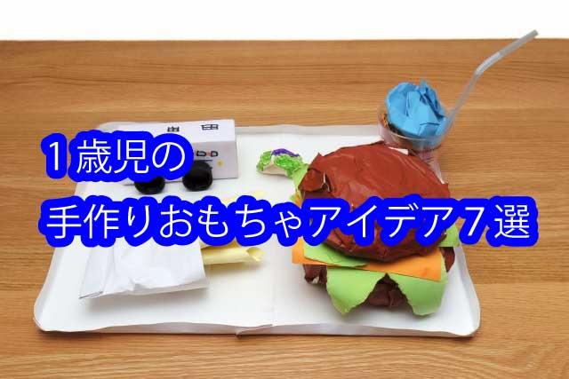 1歳児の手作りおもちゃアイデア7選