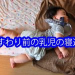 首すわり前の乳児の寝返り