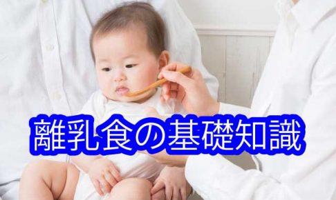 離乳食の基礎知識