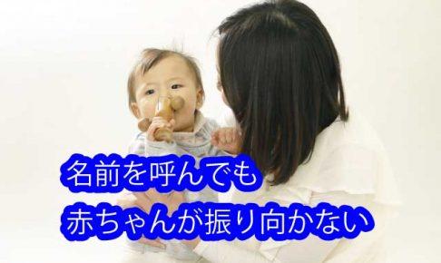 名前を呼んでも赤ちゃんが振り向かない