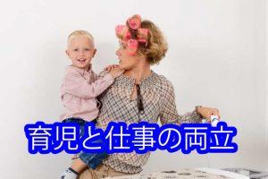 育児と仕事の両立