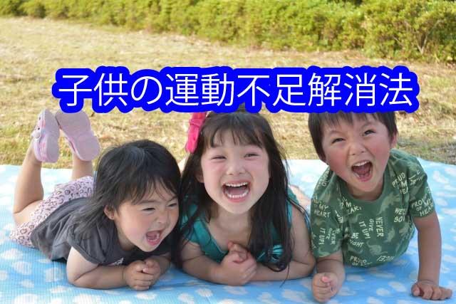 子供の運動不足解消法
