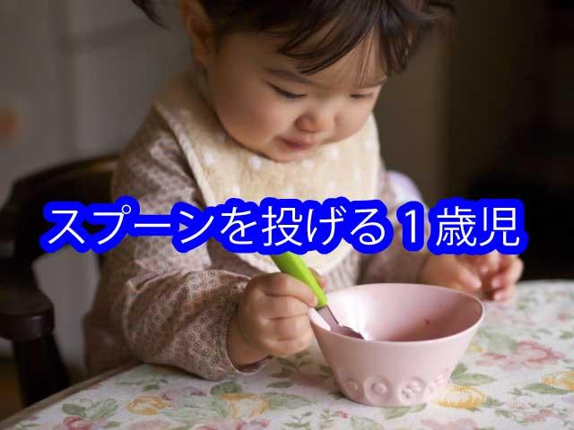 スプーンを投げる1歳児