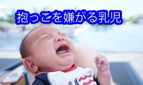 抱っこを嫌がる乳児