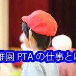 幼稚園PTAの仕事とは?