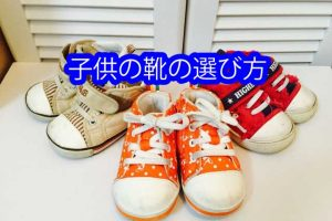 子供の靴の選び方