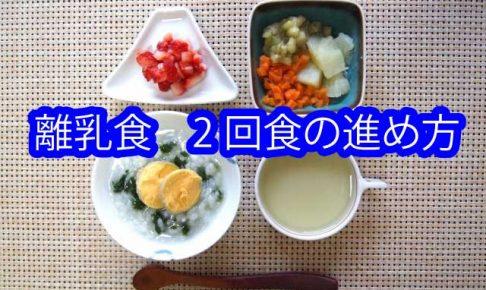 離乳食 2回食の進め方