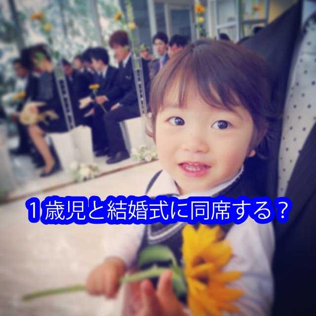 1歳児と結婚式に同席する?